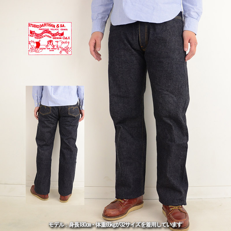 men STUDIO D'ARTISAN ステュディオ ダルチザン SD-103 one wash [ay] 日本製 denim tight fit straight jeans <hr size=
