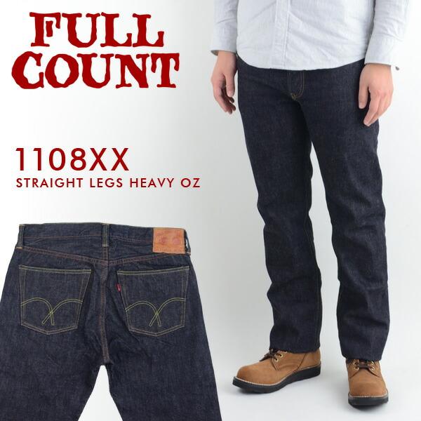 メンズ FULLCOUNT フルカウント 1108XX[ay]15.5oz STRAIGHT LEGS HEAVY OZ の画像4