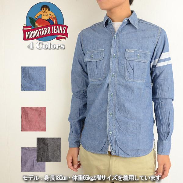 メンズ 桃太郎ジーンズ モモタロウジーンズ MOMOTARO JEANS SJ091[ay]出陣シャンブレーワークシャツ の画像4