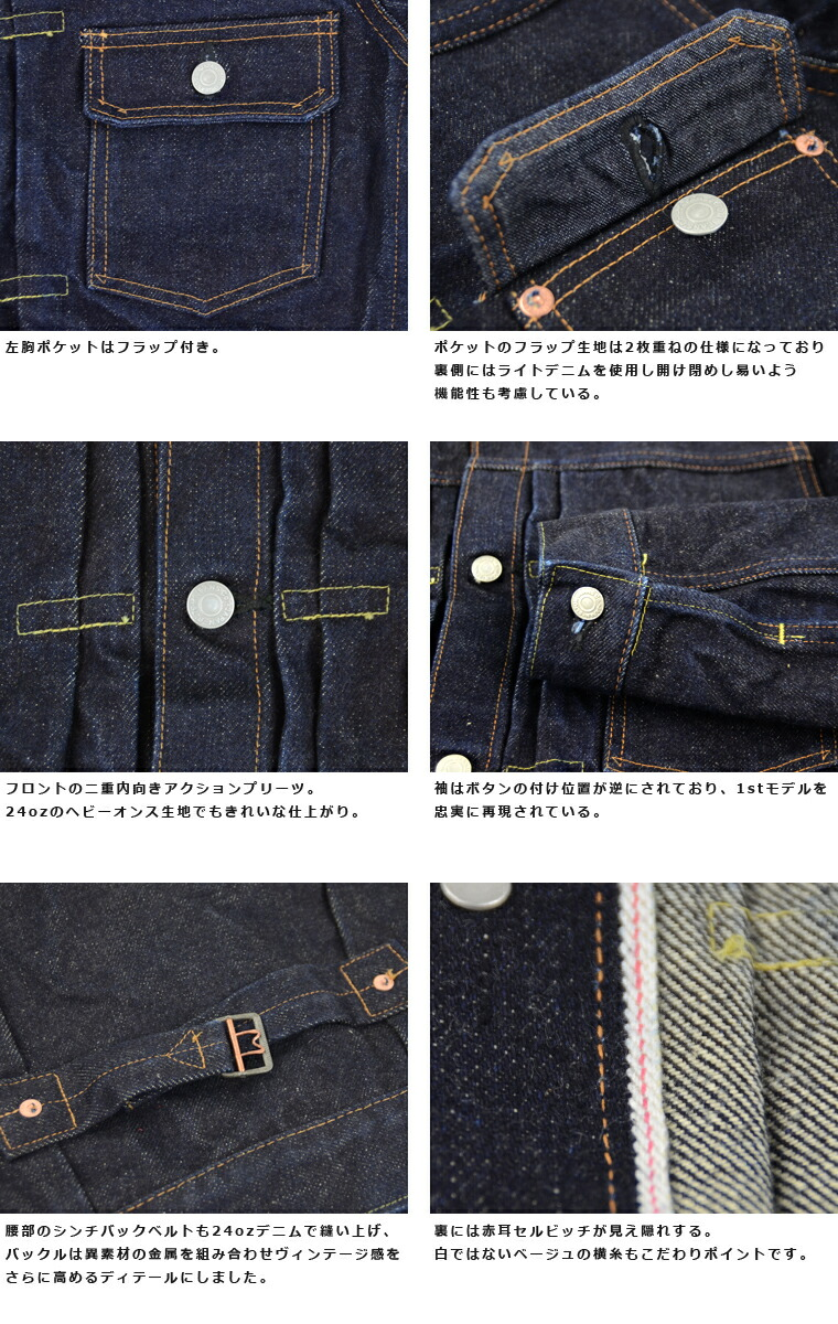 メンズ BLTOM JEANS ブルトムジーンズ メンズ B-201[ay][ro]24oz. DENIM 1st MODEL DENIM JACKET 24オンス デニム ファースト Gジャン 朧藍 の画像6