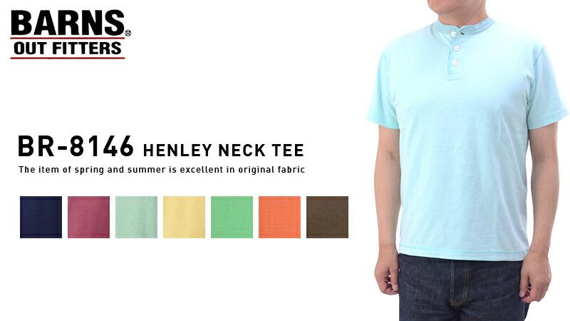 メンズ 【BARNS】【バーンズ】丸胴ボディ ユニオンフラットシーマ縫製 ヴィンテージヘンリーネックTシャツ BR-8146 の画像4