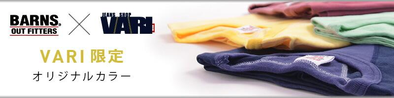 メンズ 【BARNS】【バーンズ】丸胴ボディ ユニオンフラットシーマ縫製 ヴィンテージヘンリーネックTシャツ BR-8146 の画像7