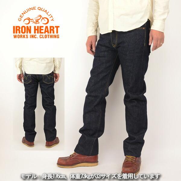 メンズ IRON HEART アイアンハート 666S-21[a5]Indigo 21oz Selvedge Slim Cut Jeans 21oz セルビッチスリムストレートデニム ワンウォッシュ の画像4