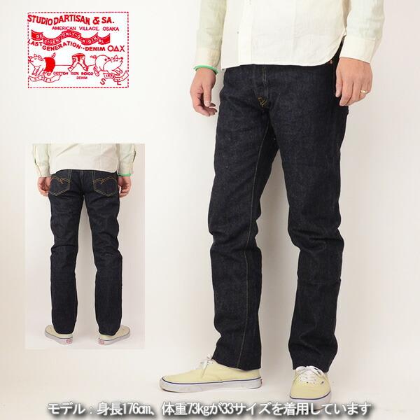 STUDIO D'ARTISAN ステュディオ・ダルチザン SD-107 ワンウォッシュ[a4]15oz 日本製 スーパータイトストレートジーンズの画像4
