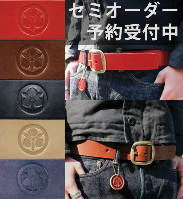 桃太郎ジーンズ モモタロウジーンズ MOMOTARO JEANS SA-58[a6s]オーダーベルト「家紋刻印(KA)」 ベンズレザーベルト の画像4