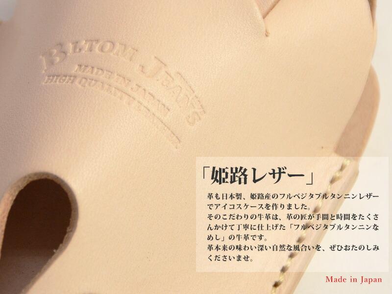 BLTOM ブルトム B-1104[r6w]iQOS アイコス 本革 ケース 日本製 姫路レザー の画像2