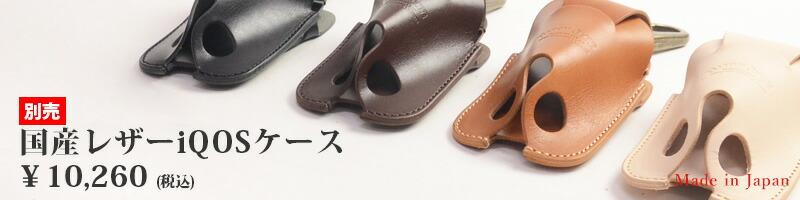 BLTOM ブルトム B-1105[r6w]iQOS アイコス 革紐 革帯 革ロープ 日本製 姫路レザー の画像4