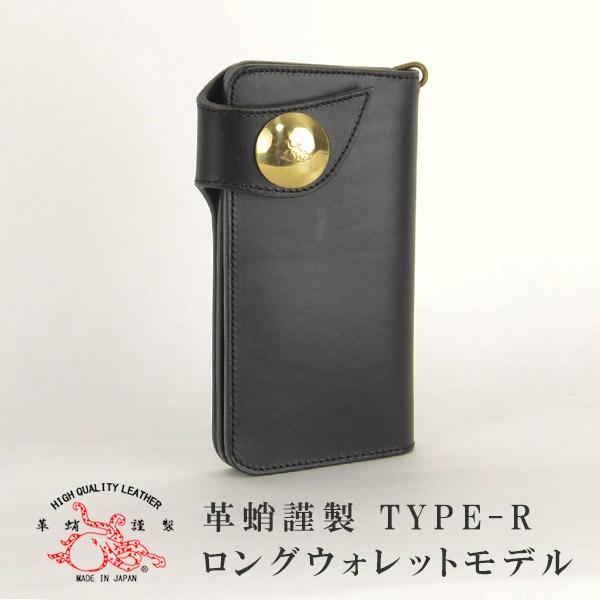 革蛸 kawatako 革蛸謹製 限定品 KWT-1705 ブッテーロ TYPE-R ブラック の画像1