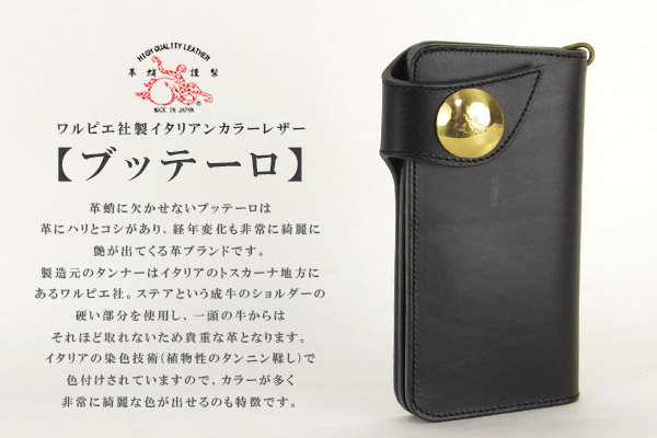 革蛸 kawatako 革蛸謹製 限定品 KWT-1705 ブッテーロ TYPE-R ブラック の画像2