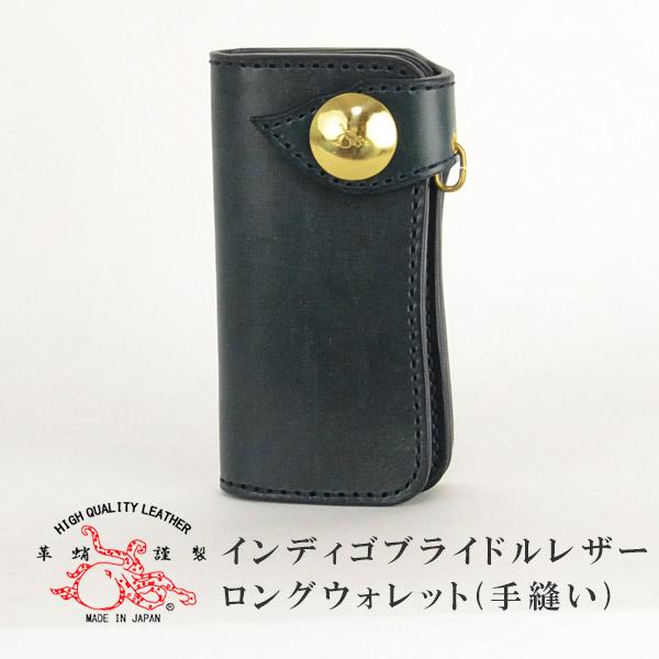 革蛸 kawatako 革蛸謹製 ジパング JAPANG 限定品 KWT-1707 インディゴブライドルレザー ロングウォレット ハンドソーイング の画像1