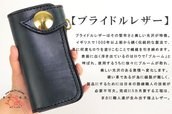 革蛸 kawatako 革蛸謹製 ジパング JAPANG 限定品 KWT-1707 インディゴブライドルレザー ロングウォレット ハンドソーイング の画像2