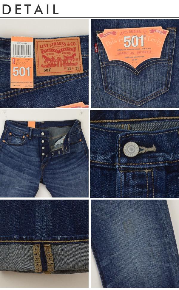 【訳有り/在庫処分】Levi's リーバイス 00501-1486 レギュラーストレート エイジドヴィンテージ デニムパンツ アメカジ メンズ 裾上げ デニム 男性 の画像2