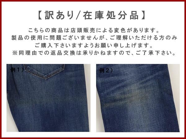 【訳有り/在庫処分】Levi's リーバイス 00501-1486 レギュラーストレート エイジドヴィンテージ デニムパンツ アメカジ メンズ 裾上げ デニム 男性 の画像5