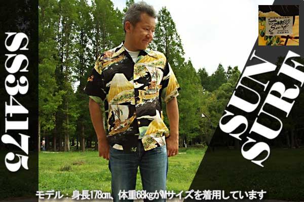 SUN SURF サンサーフ SS34175 スペシャルアロハシャツ『SACRED TREASURE SHIP』Special Edition S/S HAWAIIAN SHIRT 和柄 の画像1