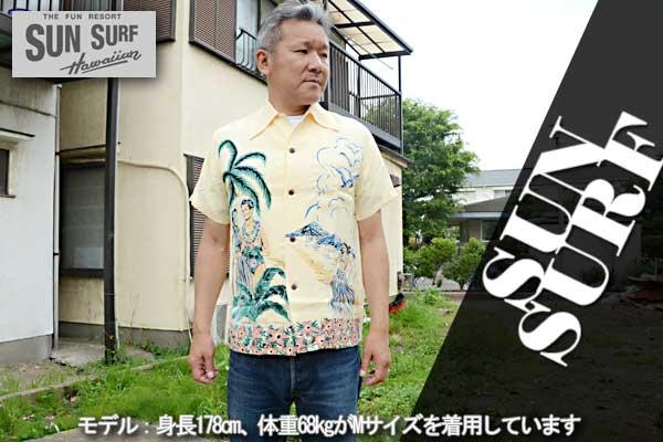 SUN SURF サンサーフ SS35494 スペシャルアロハシャツ『ALOHA HAWAII』Special Edition S/S HAWAIIAN SHIRT の画像1