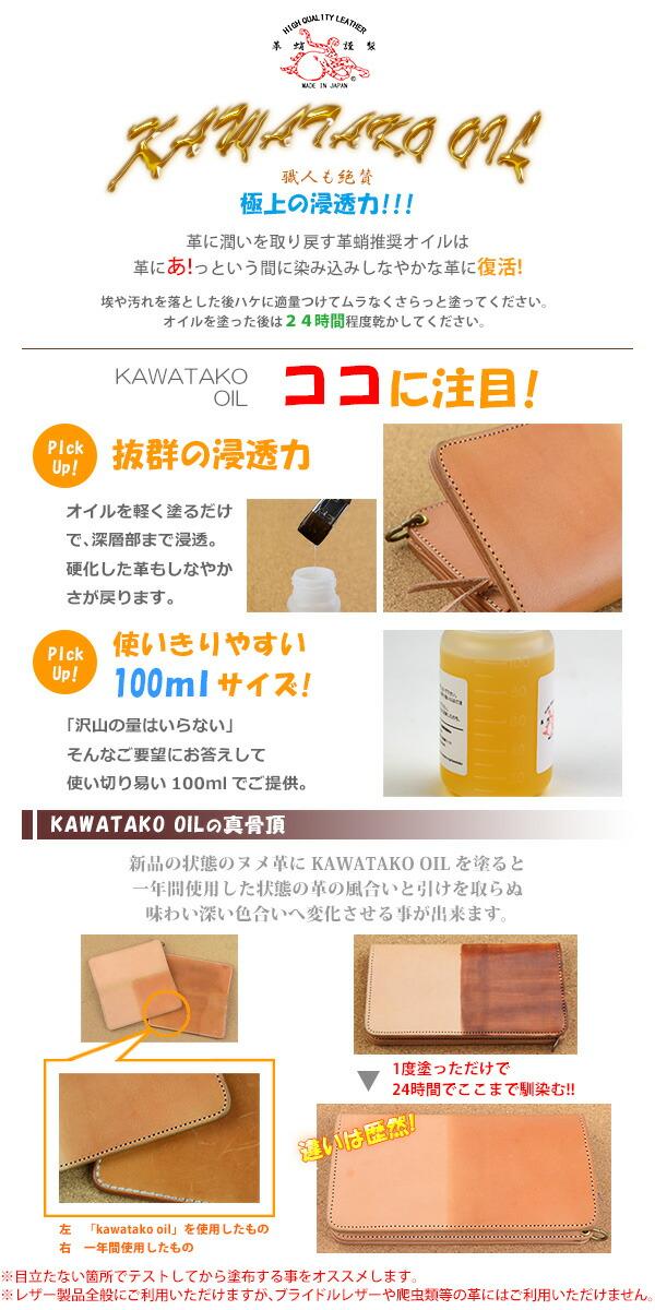 【革蛸】KAWATAKO OIL[ro]液体オイル 100ml の画像  1