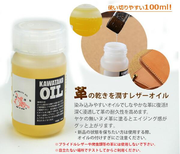 【革蛸】KAWATAKO OIL[ro]液体オイル 100ml の画像  3