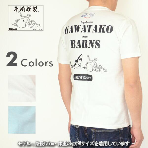 革蛸謹製 × BARNS BR-6399V[r5]コラボ プリントTシャツ 半袖 メイド・イン・アメリカ BR-6245をアレンジ の画像4
