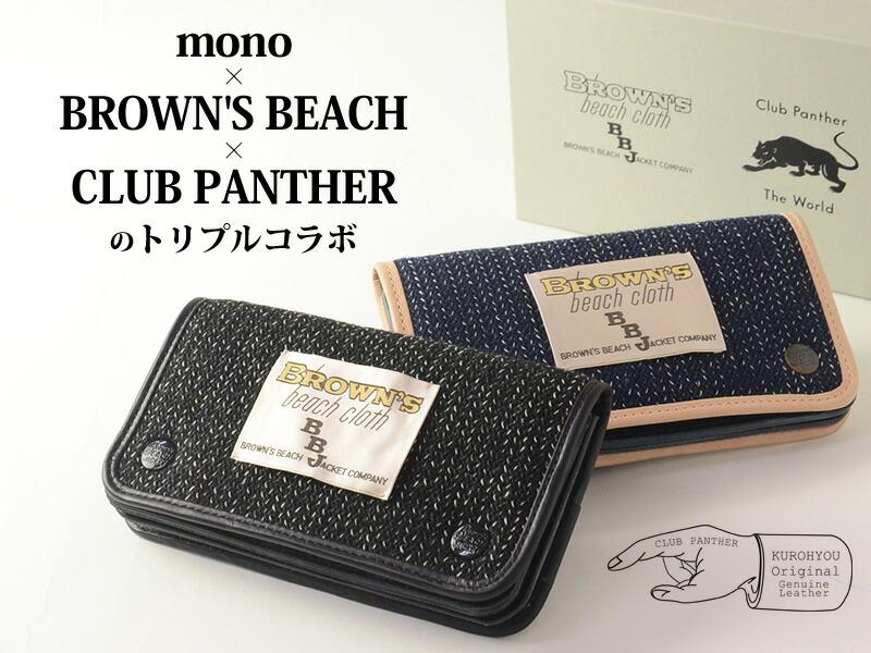 Club Panther クラブパンサー ロングウォレット[r6w]mono×BROWN'S BEACH×CLUB PANTHER モノ×ブラウンズビーチ×クラブパンサー コラボレーション の画像1