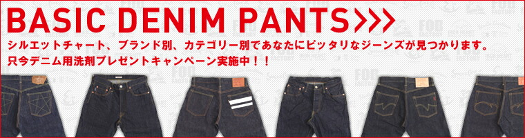 SELECT THE JEANS