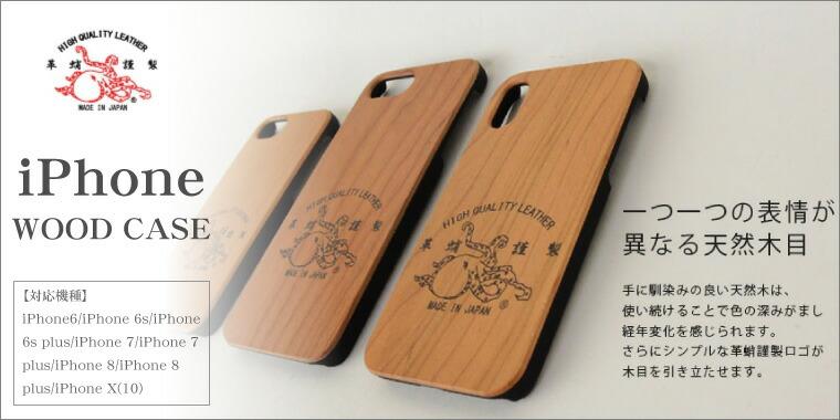 革蛸 iPhone ウッドケース