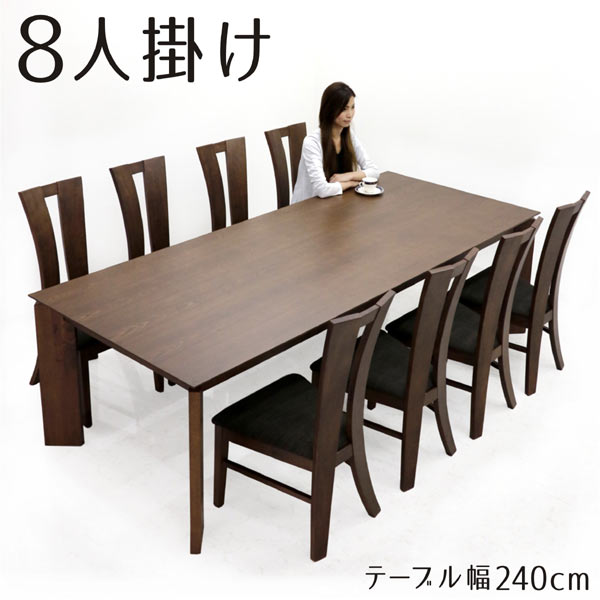 ダイニングテーブルセット ダイニングセット 9点 ダイニングテーブル 9点セット 北欧 8人掛け ハイバックチェア レトロ モダン 食卓セット 木製 送料無料  通販