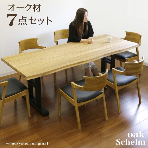 オーク無垢材を使用した木目が美しい食卓テーブルセット 北欧風のモダンなデザインが魅力