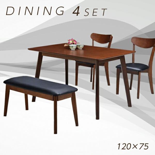 ダイニングテーブルセット ダイニングセット 幅120cm 4点セット 4人掛け 4人用 食卓セット ダイニングテーブル x1 ダイニングチェア x2 ベンチ x1 ブラウン 座面 合成皮革 PVC おしゃれ モダン シック 北欧 木製 木目調  通販