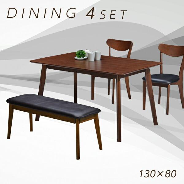 ダイニングテーブルセット ダイニングセット 幅130cm 4点セット 4人掛け 4人用 食卓セット ダイニングテーブル x1 ダイニングチェア x2 ベンチ x1 ブラウン 座面 合成皮革 PVC おしゃれ モダン シック 北欧 木製 木目調  通販
