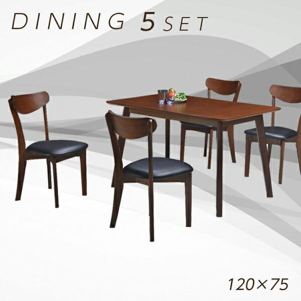 ダイニングテーブルセット ダイニングセット 幅120cm 5点セット 4人掛け 4人用 食卓セット ダイニングテーブル x1 ダイニングチェア x4 ブラウン 座面 合成皮革 PVC おしゃれ モダン シック 北欧 木製 木目調  通販