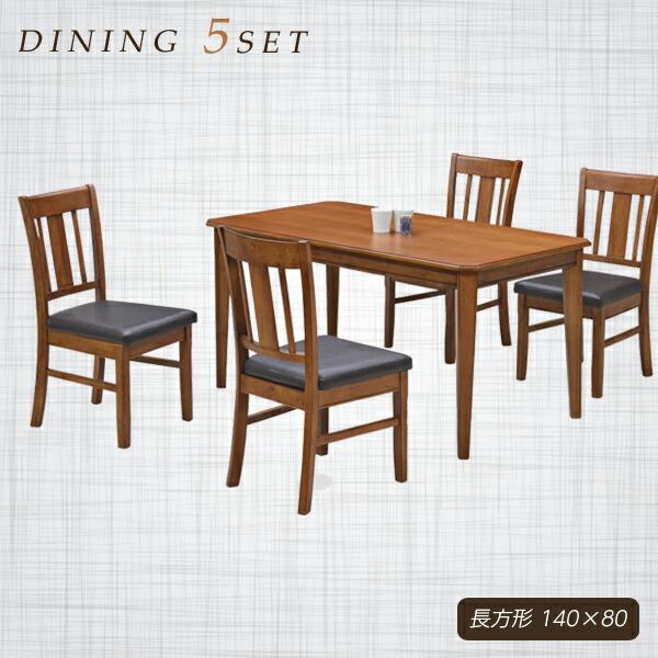 ダイニングテーブルセット ダイニングセット 幅140cm 5点セット 4人掛け 4人用 食卓セット ダイニングテーブル x1 ダイニングチェア x4 ブラウン 座面 合成皮革 PVC おしゃれ モダン シック 北欧 木製 木目調  通販