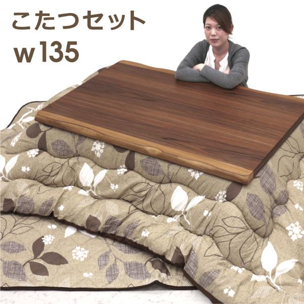 こたつセット 幅135cm こたつ テーブル 3点セット 長方形