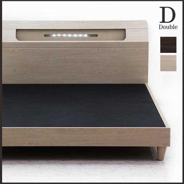 ダブルベッド ベッドフレーム コンセント付き ブラウン アイボリー 2色対応 LEDライト付き 棚付き 宮棚 木製 エンボス 木目調 背面化粧仕上げ シンプル 北欧 カジュアル モダン 新生活 一人暮らし 送料無料