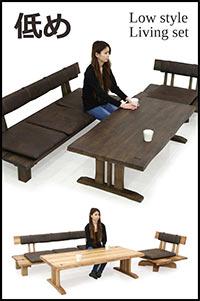 ダイニングセット ベンチ リビングテーブル 3点セット 幅150cm 回転チェア ベンチ 4人 おしゃれ ウッドフレーム 和 モダン