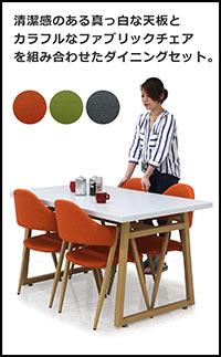 ダイニングセット 4人用 ダイニングテーブルセット 4人掛け ダイニングテーブル 5点セット 幅140cm ホワイトテーブル デザインチェア グリーン オレンジ