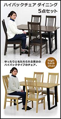 ダイニングテーブルセット 4人用 5点セット 幅135cm ダイニングセット 4人掛け 135×80 ナチュラル ブラウン 選べる2色