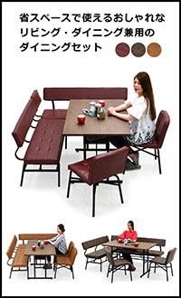 ダイニングセット 6人掛け 6人用 ヴィンテージ調 ダイニングテーブルセット 5点 幅120cm ウォルナット材 収納 棚付き テーブル 120×75 木製 ブラウン レッド グレー 選べる3色 おしゃれ シック モダン