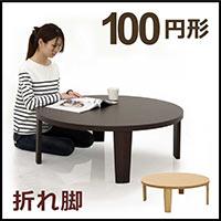 円型 折りたたみ 丸テーブル 座卓 ちゃぶ台 ローテーブル リビングテーブル 折れ脚 幅100cm 選べる2色