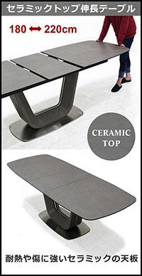 ダイニングテーブル 伸長式 テーブル セラミック 180幅 220幅 伸縮式タイプ グレー色 奥行き80cm シンプル 食卓テーブル 木製 長方形