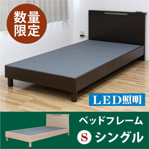 シングルベッドコンセント付き