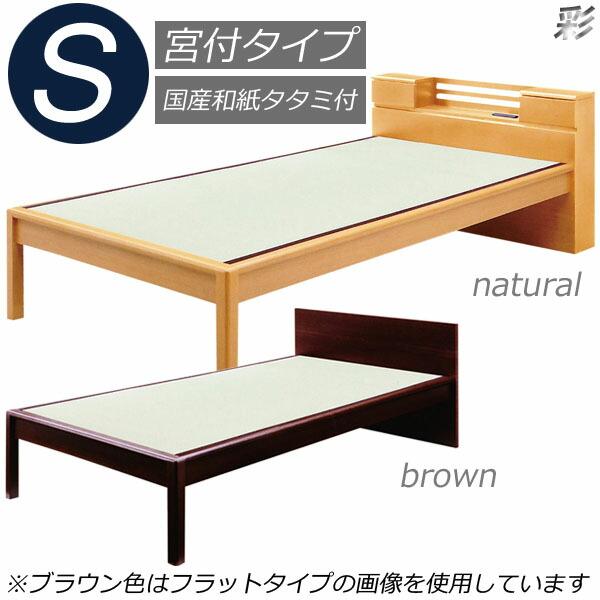 シングルベッド<BR>ベッドフレーム