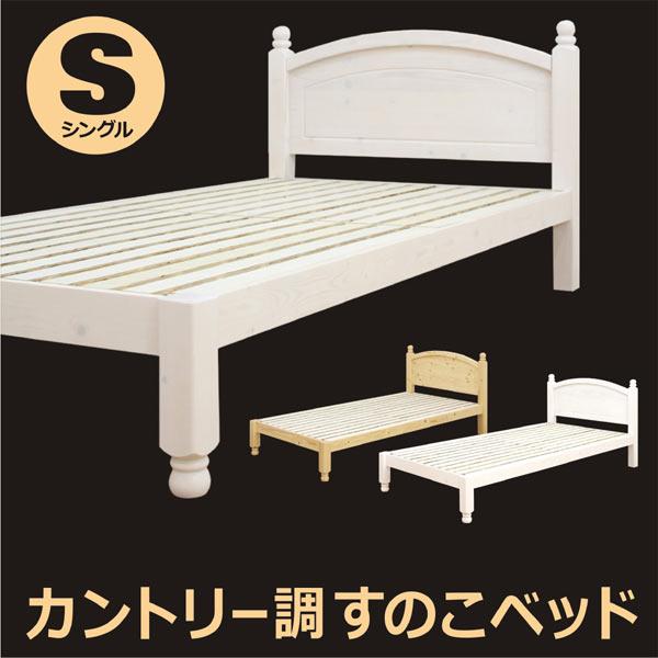 シングルベッド<BR>フレームのみ
