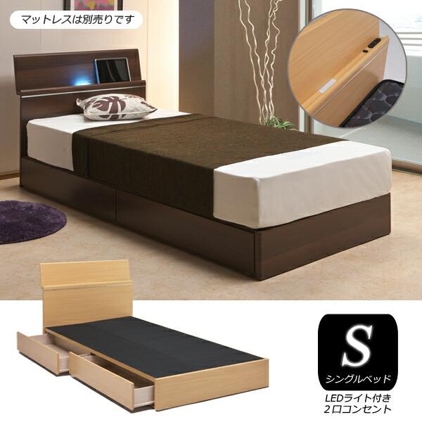 ベッド シングル シングルベッド 収納機能付きベッド 宮付き ライト付き コンセント付き ベッドフレーム 引き出し収納付き 2杯 スライドレール 選べる2色 ブラウン ナチュラル 木製 シンプル モダン 北欧 送料無料  通販