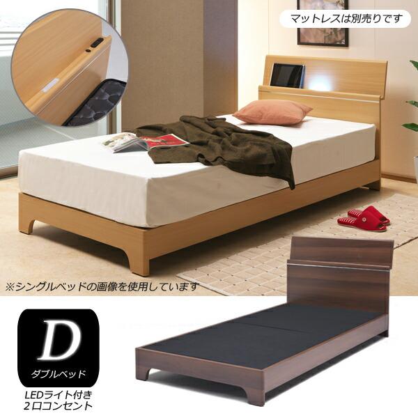 LEDライト付きのスタイリッシュなベッドフレーム ムダなものを省いたシンプルなデザイン どんなお部屋にもピッタリな飽きのこないデザインです