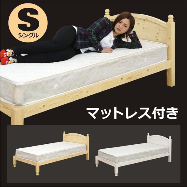 シングルベッド<BR>マット付き