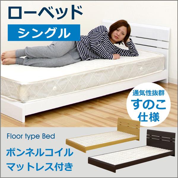 シングルベッドマットレス付きすのこベッド