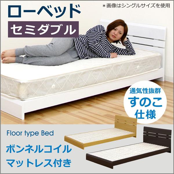 セミダブルベッドマットレス付きすのこベッド