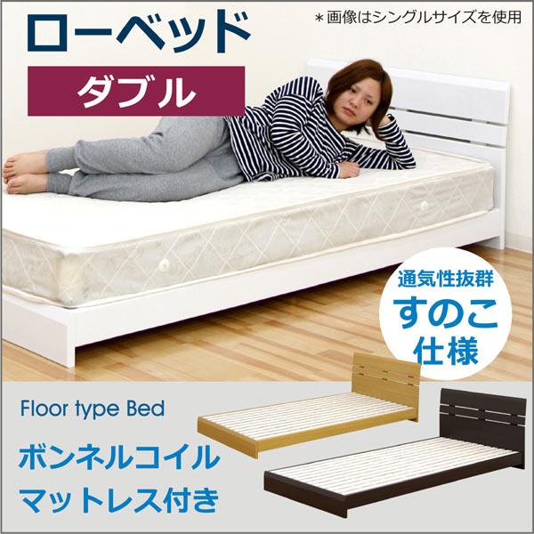 ダブルベッドマットレス付きすのこベッド