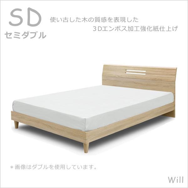 セミダブル ベッド セミダブルベッド ベット ベッドフレーム フレーム ヘッドボード パネル 木製 ナチュラル フレームのみ 北欧 おしゃれ エンボス加工  送料無料  通販