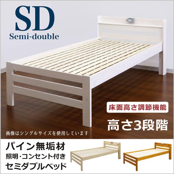 数量限定 セミダブルベッド ベッド ベッドフレーム すのこベッド ライト付き コンセント付き 宮付き 木製 パイン材 シンプル 新生活 一人暮らし モダン 送料無料